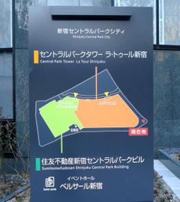 Tokyoshinjuku100323