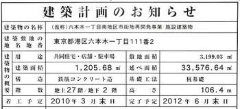 Tokyoropongi10043