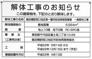 Tokyoiidabashi10043
