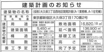 Tokyookubo10053