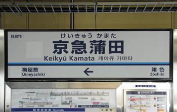 Tokyokamata10052