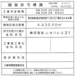 Tokyoshinjuku10057