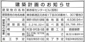 Tokyoakasaka10058