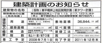Tokyoskytree100523