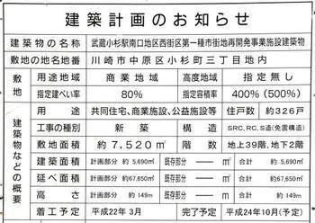 Kawasakikosugi10062