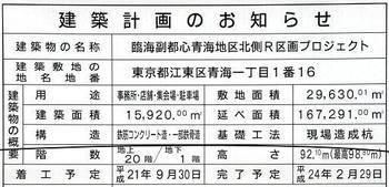Tokyoomi100612