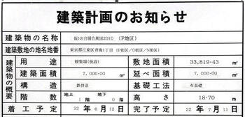 Tokyoomi100614