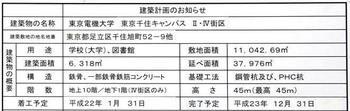Tokyotdu10066