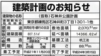 Tokyosyakujii100615