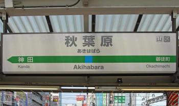 Tokyoakihabara10071