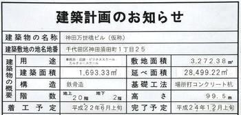 Tokyokanda10074