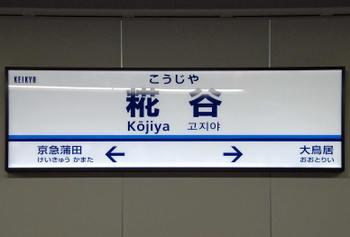 Tokyokojiya10071