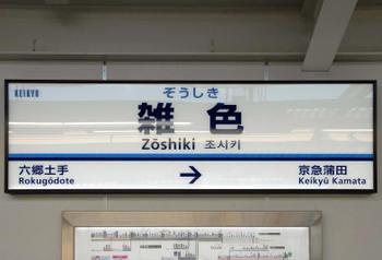 Tokyozoshiki10081