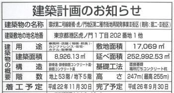 Tokyotoranomon100813