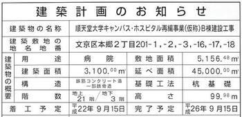 Tokyojuntendo10085