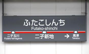 Kawasakifutago10081