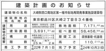 Tokyoosaki10083