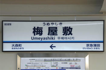 Tokyoumeyashiki10081