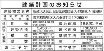 Tokyookubo10085
