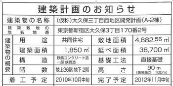 Tokyookubo10086