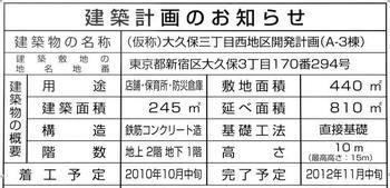 Tokyookubo10087_2