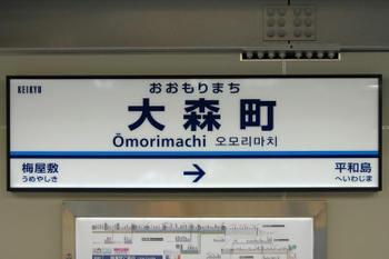 Tokyoomorimachi10081