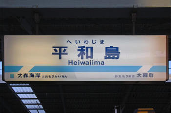 Tokyoomorimachi10088