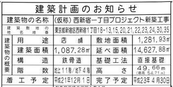 Tokyoshinjuku101017