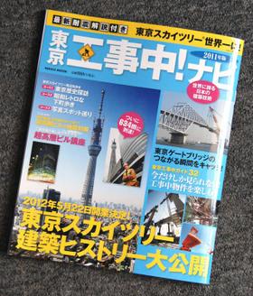 Tokyomook11061