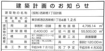 Tokyoshinbashi12054