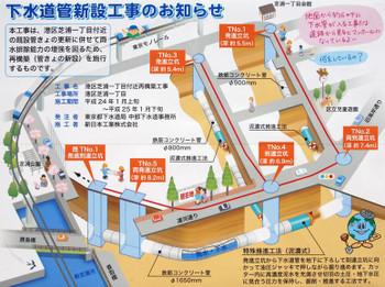 Tokyoshibaura12065