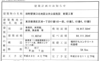 Tokyoshibaura12066