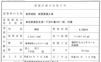 Tokyoshibaura12067