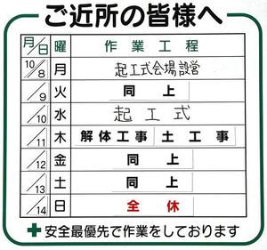 Tokyodnp12102