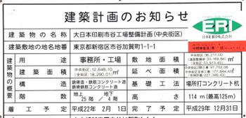 Tokyodnp12103