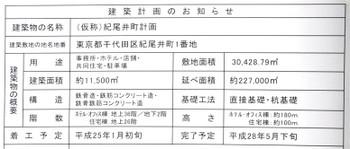 Tokyoprince121010
