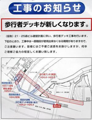 Tokyomori121010