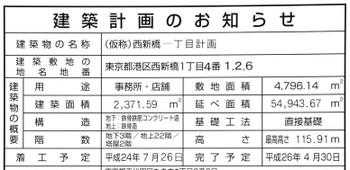 Tokyoshinbashi12114