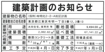 Tokyoariake12116