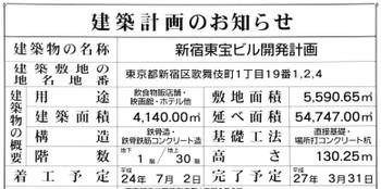 Tokyoshinjuku12123