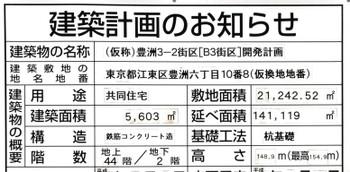 Tokyotoyosu121157