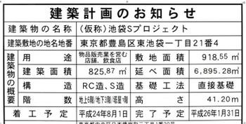 Tokyoikebukuro12126