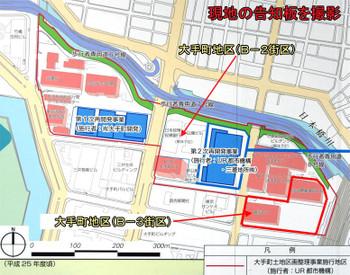 Tokyootemachi121235