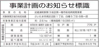 Saitamamusashi130124