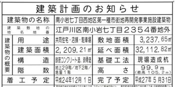 Tokyokoiwa13018