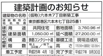 Tokyoroppngi13015