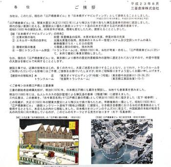 Tokyosoko13018