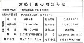 Tokyoshirokane13016