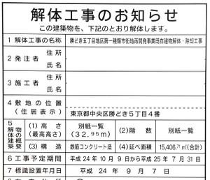 Tokyokatidoki13013_2