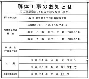 Tokyonakano13023